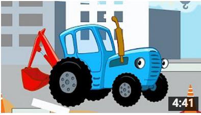 Синий трактор мультфильмы скачать через торрент.