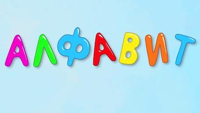 СБОРНИК 1 - Четыре песенки мультика для детей